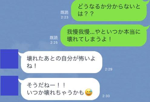 人生の変え方(ネガティブ女子とのLINEスクショあり)